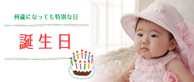 誕生日の記念写真