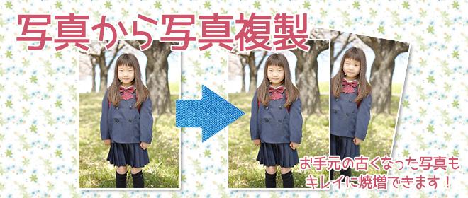 写真から写真複製