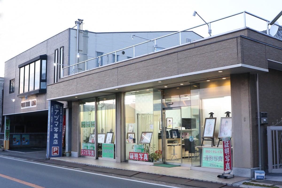 アヅマ写真店
